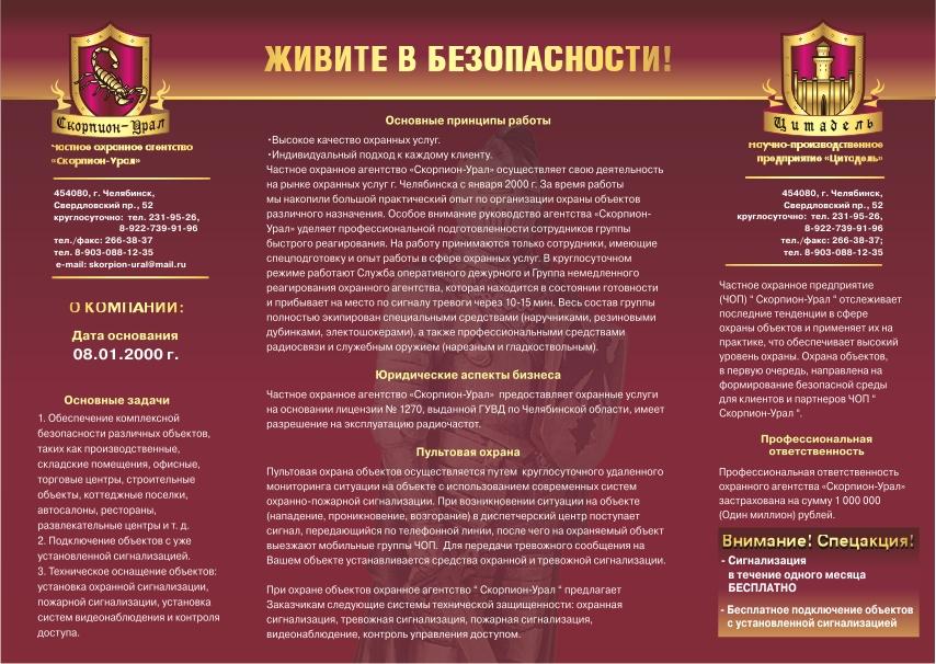 последнем случае работа в чоп скорпион тольятти объявление продаже раков